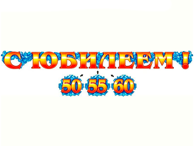"""Гирлянда """"С Юбилеем!"""" со сменными элементами 50,55,60"""