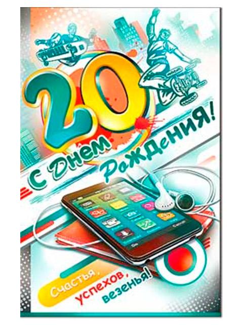 """Открытка А5 """"С Днем Рождения! 20 лет"""" с поздравлением"""