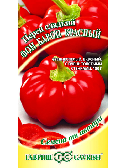 Перец Фон Барон красный, 0,2 г, ц/п, автор.