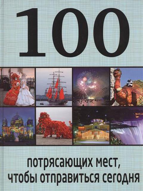 100 потрясающих мест, чтобы отправиться сегодня | Томилова Т.В. / Эксмо / книга А4 (0 +)  /КР.П./