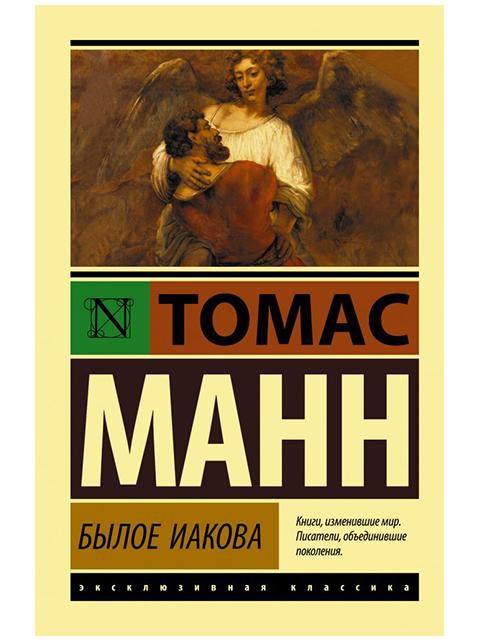 """Книга А6 Манн Т. """"Эксклюзивная классика. Былое Иакова"""" АСТ, мягкая обложка"""