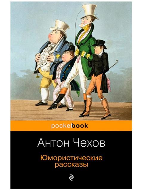 """Книга А6+ Чехов А. """"Юмористические рассказы"""" (Pocket book) Эксмо, мягкая обложка"""