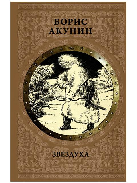 """Книга А5 Акунин Борис """"Звездуха"""" АСТ"""