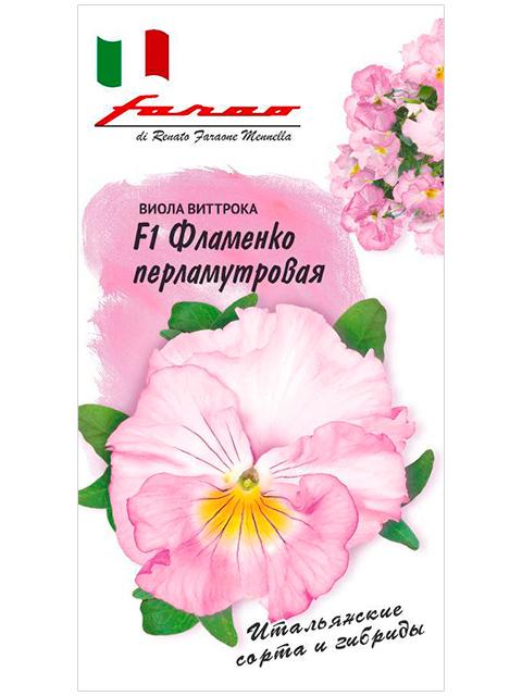 Виола Фламенко перламутровая F1 Виттрока ц/п, 10шт, сер. Фарао