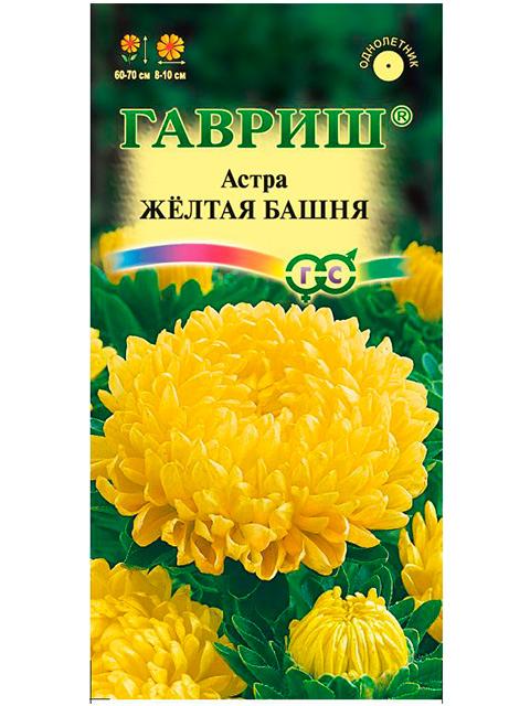Астра Желтая башня 0,3 г, ц/п
