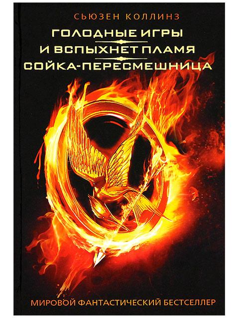 """Книга А5 Сьюзен Коллинз """"Голодные игры. И вспыхнет пламя. Сойка-пересмешница"""" АСТ"""