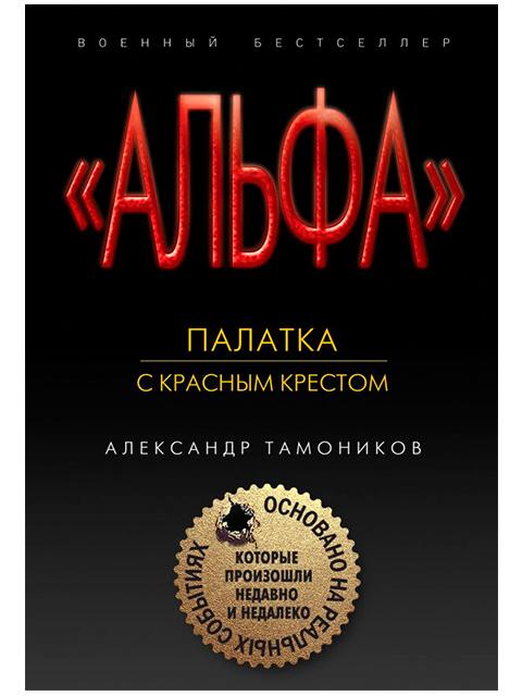 """Книга А6 Тамоников Александр """"Палатка с красным крестом"""" Эксмо, мягкая обложка"""