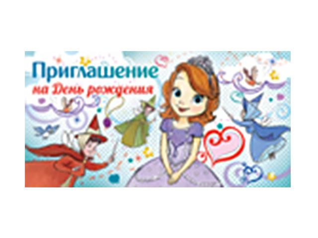 Приглашение на День Рождения, 65х125 мм (Disney: София) детское