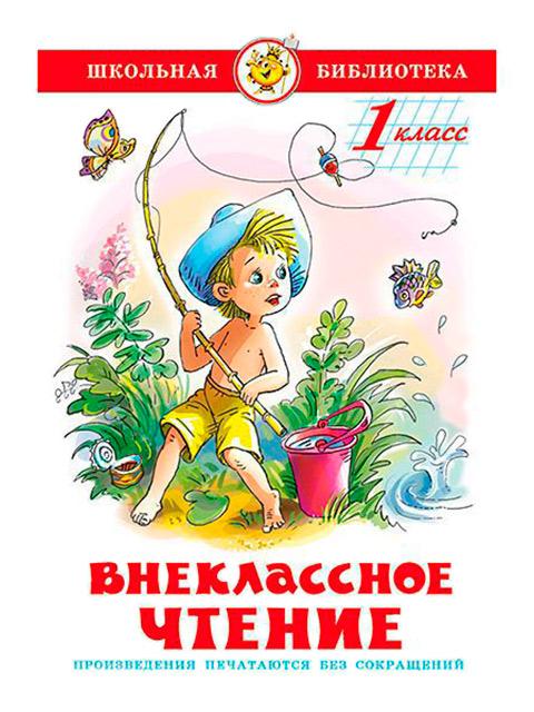 """Книга детская А5 Атберг """"Школьная библиотека. Внеклассное чтение (для 1-го класса)"""