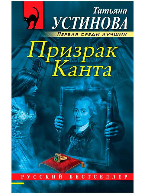 Призрак Канта   Устинова Т. / Эксмо / книга А6 (16 +)  /ОД.С./