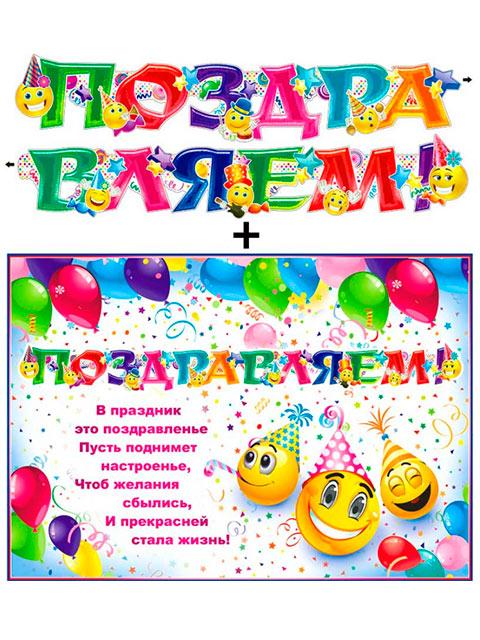 """Гирлянда+плакат А3 """"Поздравляем!"""" (смайлы)"""