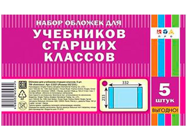 Обложка для учебников старших классов ПВХ, 233х332 мм, 5 штук в упаковке