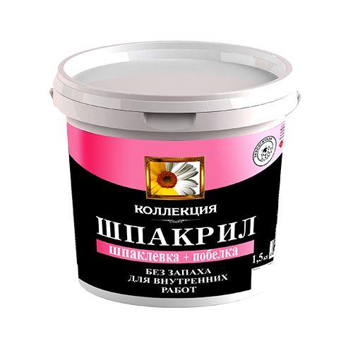 """Шпакрил (шпаклевка+ побелка) """"Коллекция"""" для внутренних работ, 1,5кг"""