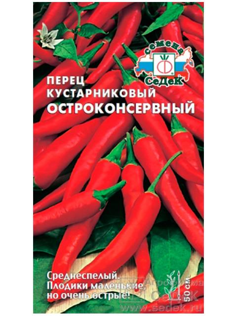 Перец Остроконсервный (кустарниковый), 0,1 гр, ц/п