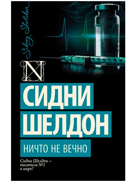 """Книга А5 Сидни Шелдон """"Ничто не вечно"""" АСТ"""