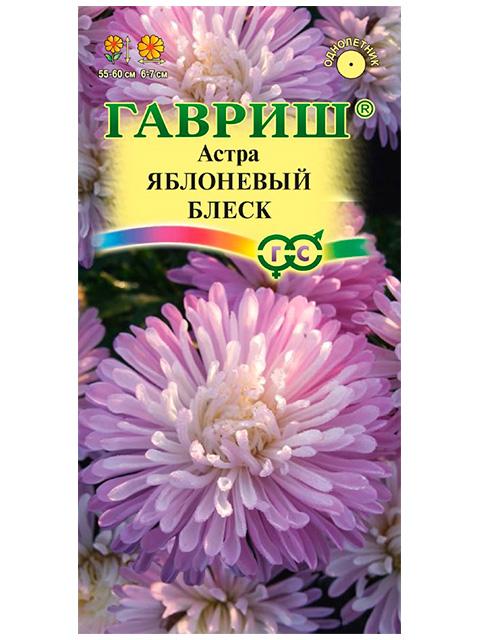 Астра Яблоневый блеск, 0,3 гр, ц/п