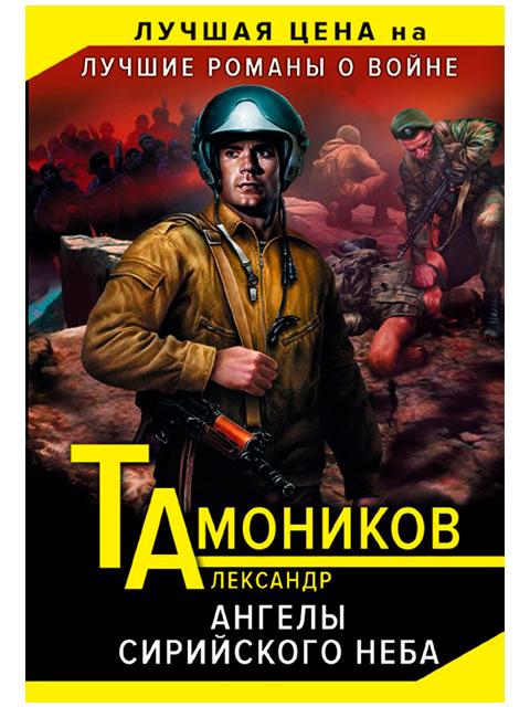"Книга А6 Тамоников Александр ""Ангелы сирийского неба"" Эксмо, мягкая обложка"