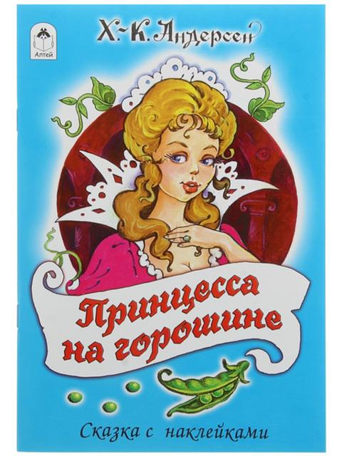 Принцесса на горошине. Сказки / Алтей / книга А5 с наклейками (0 +)  /ДЛ.НР./