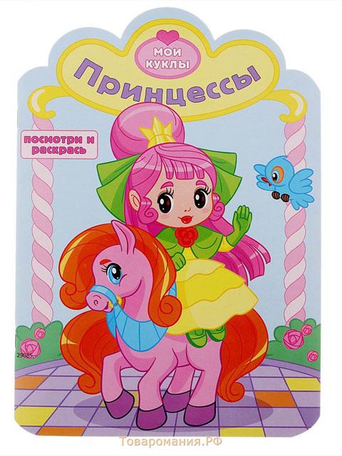 """Раскраска А4 Атберг """"Мои куклы. Принцессы"""" с вырубкой"""