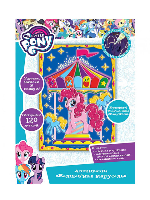 """Набор для детского творчества """"Аппликация. My Little Pony. Волшебная карусель"""" 3D, объемная"""