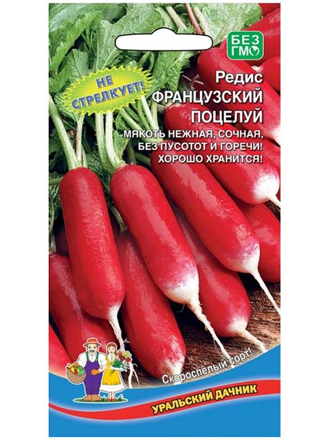 Редис Французский поцелуй, 2г, ц/п, Уральский дачник