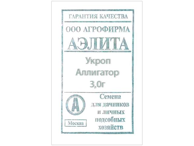 Укроп Аллигатор 3,0г б/п