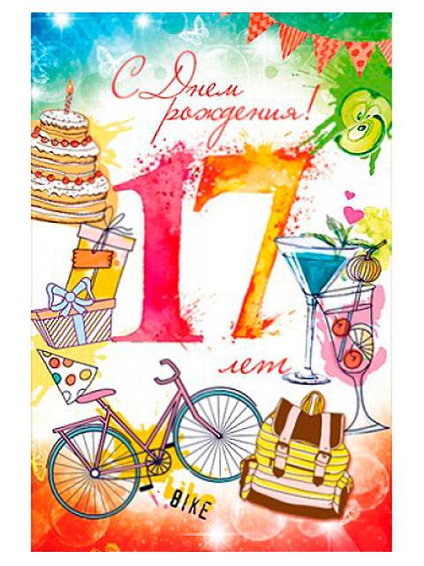 """Открытка А5 """"С Днем Рождения! 17 лет"""", с поздравлением"""