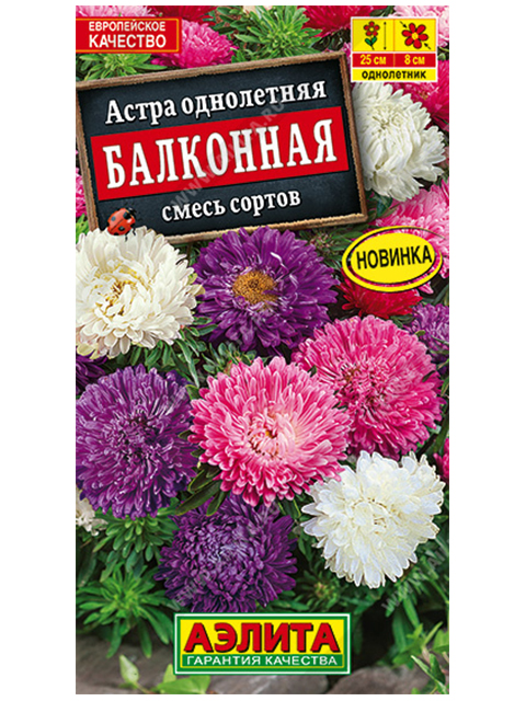 Астра Балконная смесь сортов, ц/п, 0,2 гр