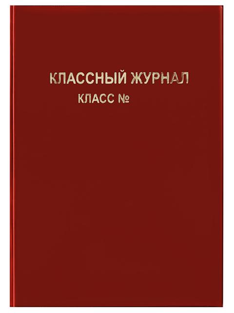 Обложка А4 для классного журнала ПВХ, красный, тиснение золото