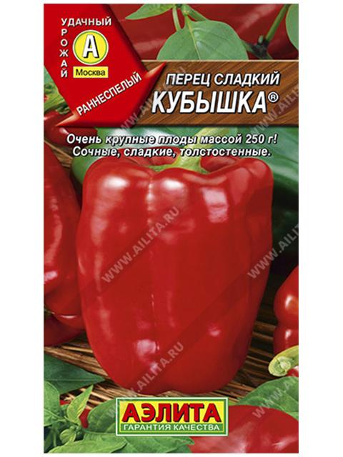 Перец Кубышка, 0,2 г, ц/п