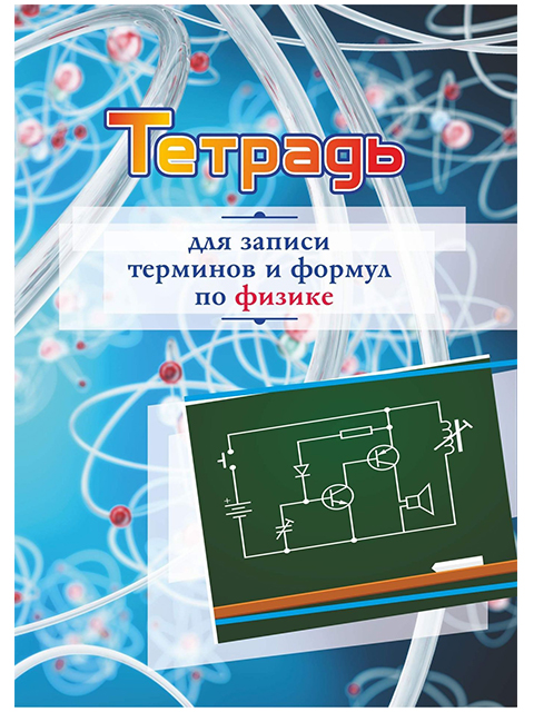 """Тетрадь для записи терминов и формул по физике, А5 16 листов """"Учитель"""", цвет голубой"""