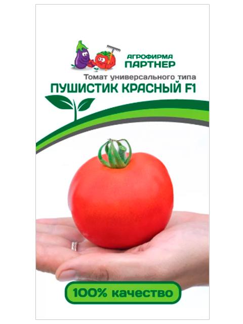 Томат Пушистик красный F1, ц/п, 10 штук. Партнер
