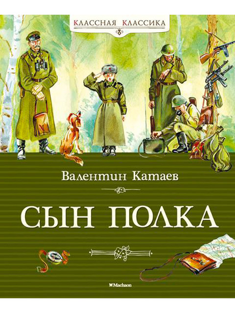 "Книга А4 Катаев В. ""Сын полка"" Machaon Классная Классика ()  /ДЛ.М./"