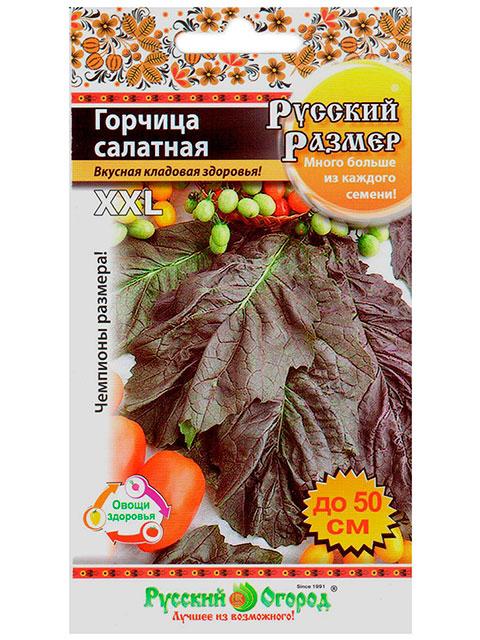 Горчица салатная Русский размер ц/п, 100 штук. Русский огород