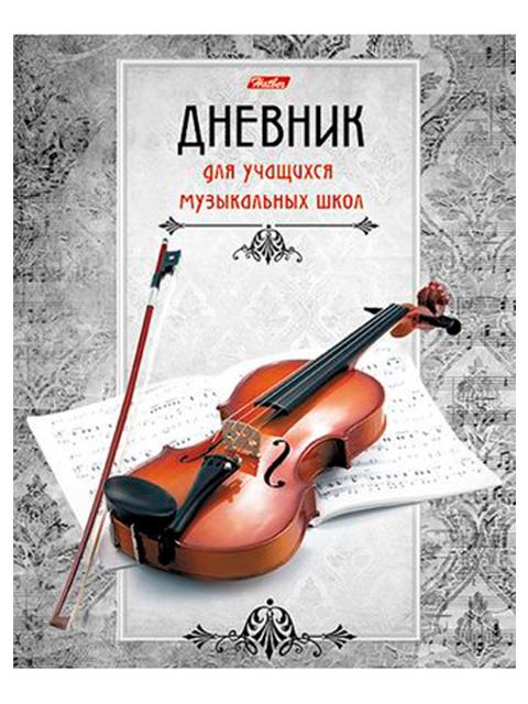 """Дневник для музыкальной школы Хатбер """"Скрипка"""" твердая обложка"""