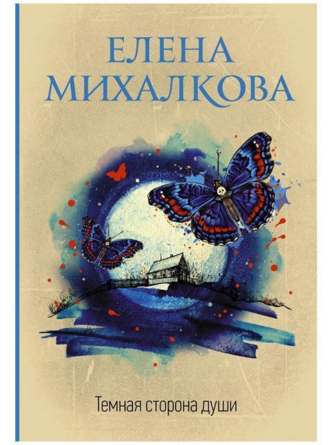 """Книга А6 Михалкова Е. """"Темная сторона души"""" АСТ, мягкая обложка"""