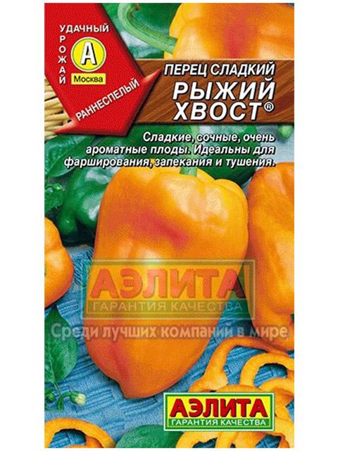 Перец Рыжий хвост сладкий, 0,2 г. ц/п