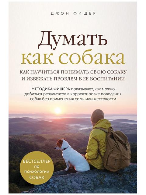 """Книга А5 Джон Фишер """"Думать как собака. Как научиться понимать свою собаку и избежать проблем в ее воспитании"""" Эксмо (12 +)  /Х.Ж./"""