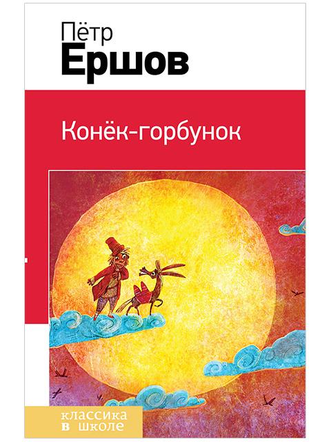 "Книга А5 Ершов П. ""Классика в школе. Конек-горбунок"" Эксмо (12 +)  /ДЛ.М./"