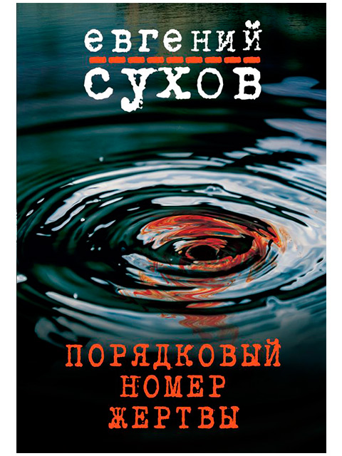 """Книга А6 Сухов Евгений """"Порядковый номер жертвы"""" Эксмо, мягкая обложка"""