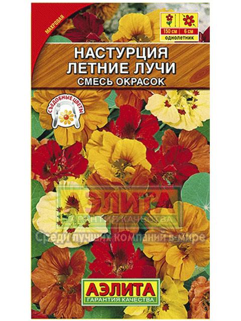 Настурция Летние лучи , махровая смесь окрасок, ц/п R
