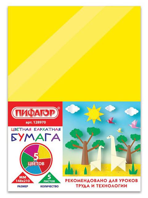 Бумага бархатная А5 5 цветов 5 листов Пифагор, в пакете