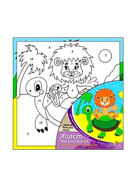 """Набор для детского творчества """"Холст с красками. Любимая сказка"""" 15х15 см, по номерам"""