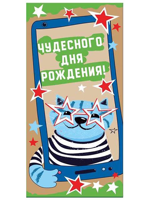 """Открытка-конверт """"Чудесного дня рождения!"""" крафт"""