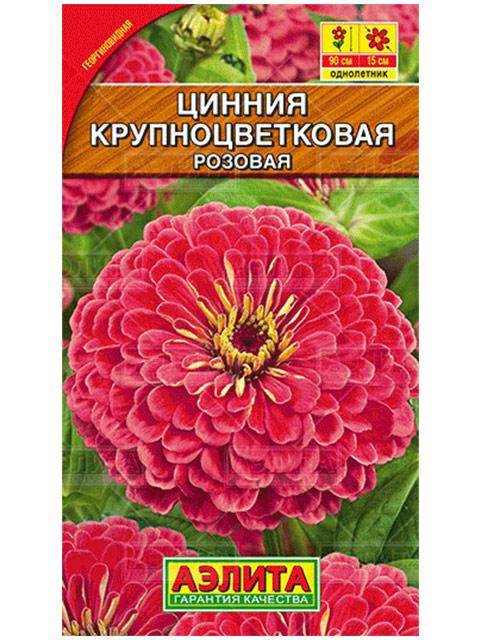 Цинния Крупноцветковая розовая, ц/п, 0,3 гр