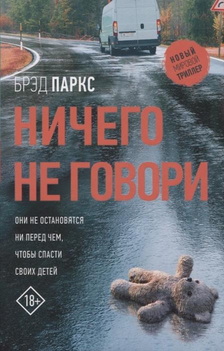 "Книга А5 Брэд Паркс ""Ничего не говори"" АСТ"