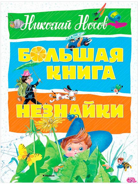 """Книга детская А4 Machaon """"Большая книга Незнайки"""" Н.Носов"""