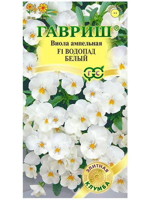 Виола Водопад белый F1 ампельная, ц/п, 5 шт, серия Элитная клумба
