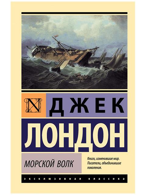 """Книга А6 Джек Лондон """"Эксклюзивная классика: Морской волк"""" АСТ, мягкая обложка"""