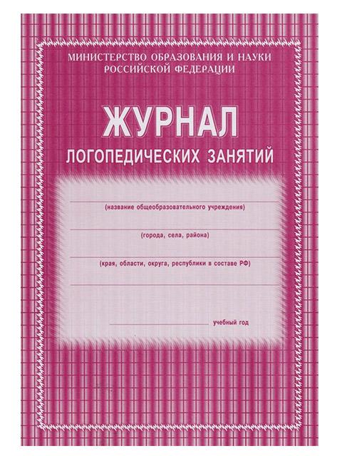 Журнал логопедических занятий, А4, 24 листа, газетный блок
